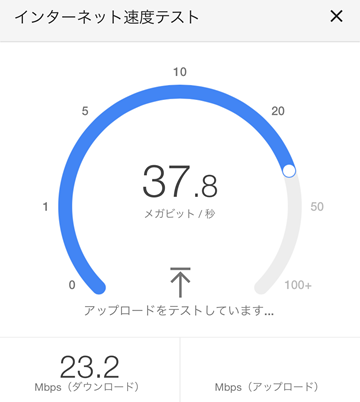 google-search-speedtest-5