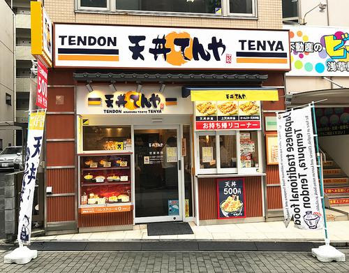 【飲食】天丼てんや、新店舗は「現金お断り」 ロイヤルHDが展開