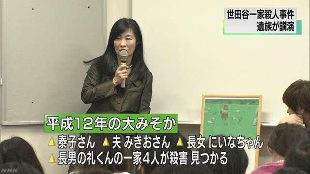 【事件】いまだ逮捕されない18年前世田谷一家殺害事件 遺留物から推測 犯人像公開へ