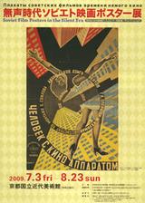 ソビエト映画ポスター