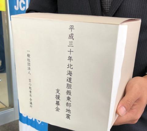 181014JC震災募金02