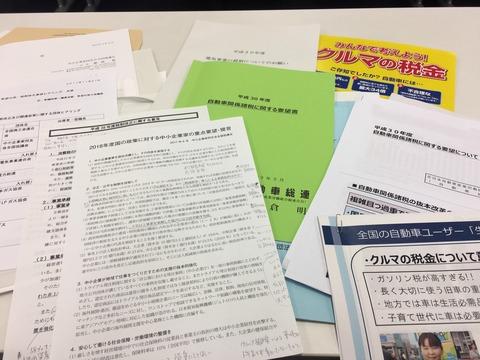 171127税制改正要望ヒアリング03