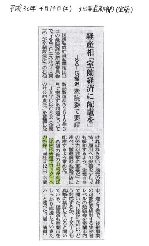 180414北海道新聞「室蘭経済に配慮を」