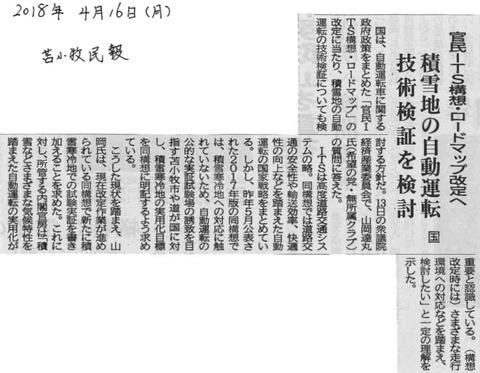 180416苫小牧民報「積雪地の自動運転技術検証を検討」