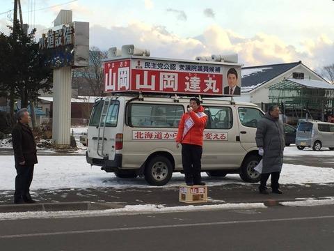 141206白老・田村道議、及川町議の応援
