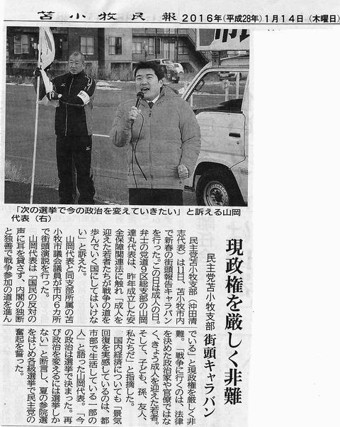 160114北海道新聞「成人の日街宣(苫小牧)」