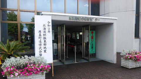 200906胆振東部地震慰霊祭05