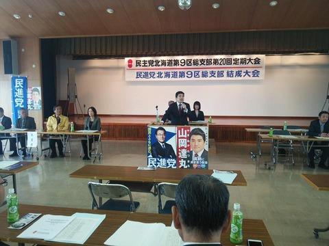 160416民進党9区結成大会01