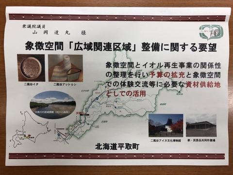 180718平取町陳情03