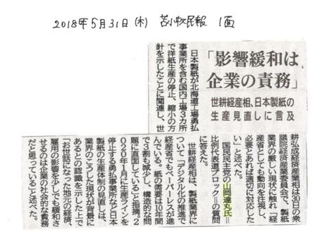 180531苫小牧民報「経済産業委員会・日本製紙勇払生産見直し」