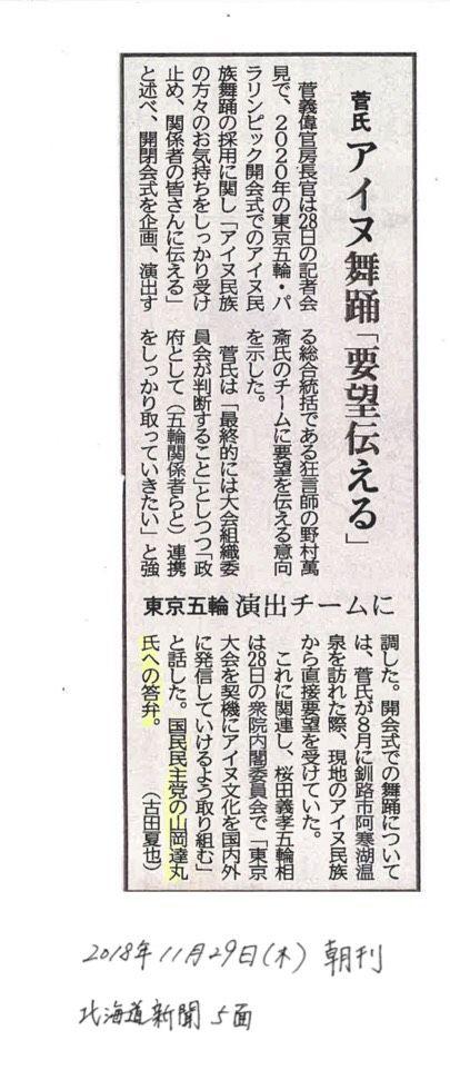 181129北海道新聞「オリンピックでアイヌ舞踊、官房長官要望伝える」