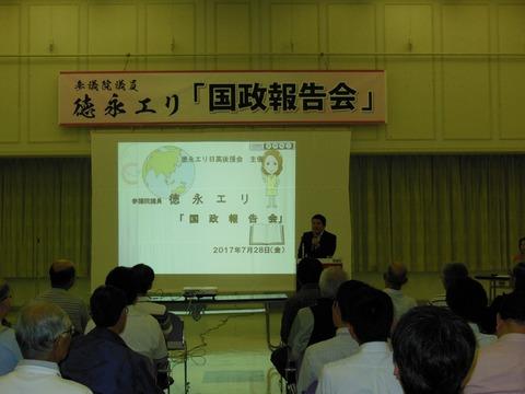 170728徳永エリ国政報告会@新ひだか町A