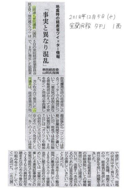 181205室民記事「地震時の経産省Twitter情報について」