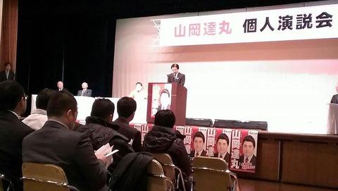 141208浦河個人演説会(250人)