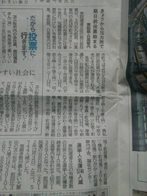 141203北海道新聞・期日前投票始まる