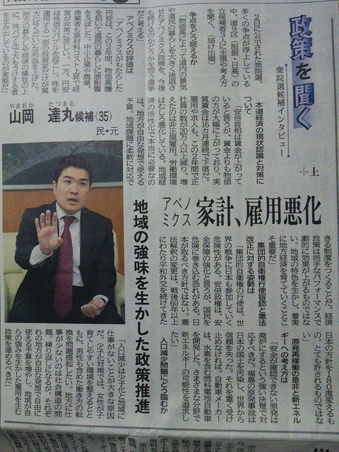 141203苫小牧民報・政策を聞く(山岡達丸)