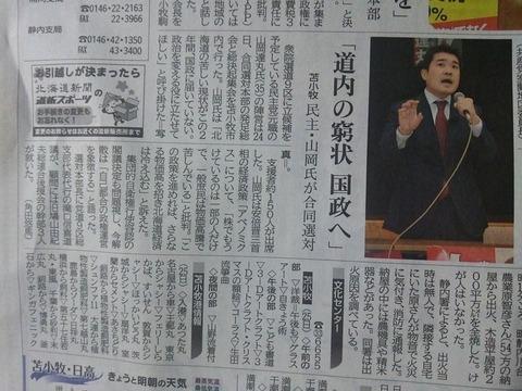 141124総決起集会03北海道新聞記事