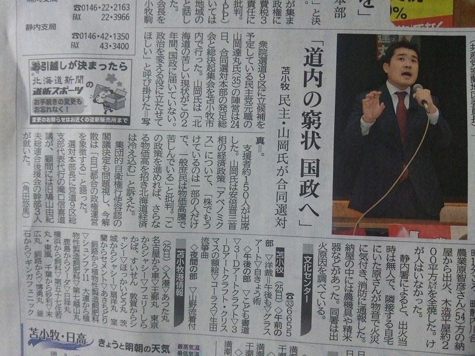 民主党北海道9区合同選対本部発...
