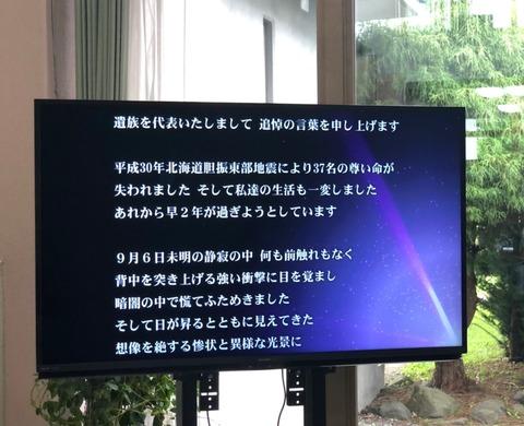 200906胆振東部地震慰霊祭06