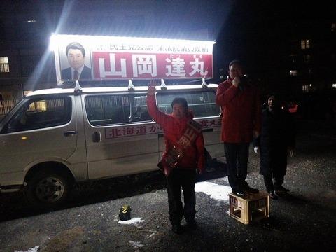141206小川勝也参議院議員応援