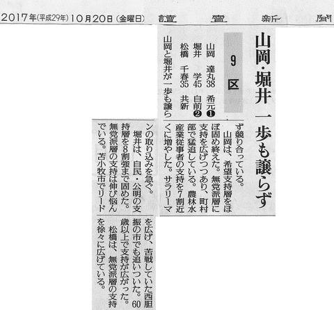171020読売新聞終盤情勢02(縮小版)