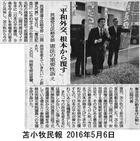160506苫小牧民報(憲法記念日街宣)