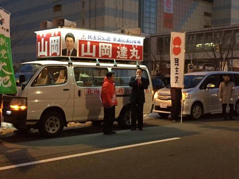 141213鳩山元総理の応援