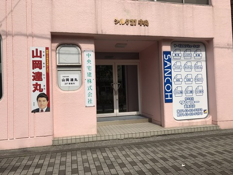 180527山岡達丸室蘭事務所開き04