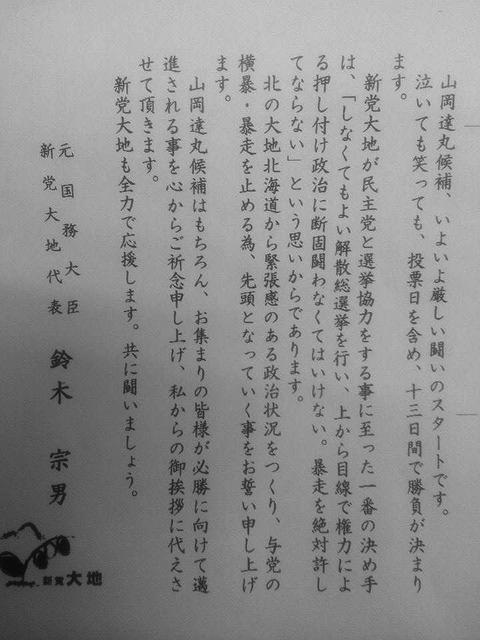 141202鈴木宗男代表メッセージ