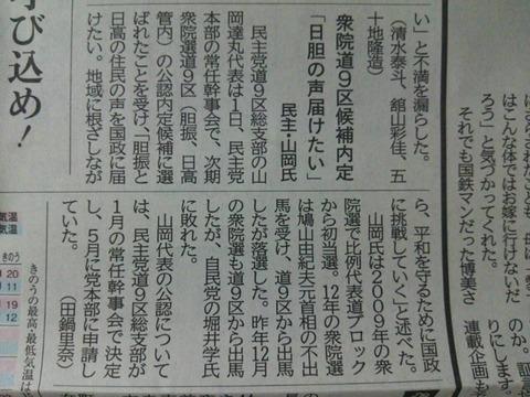 150602北海道新聞「山岡公認内定」