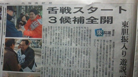141203北海道新聞・舌戦スタート