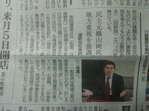 141126北海道新聞支社訪問
