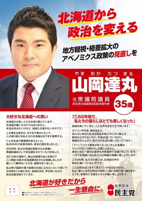 1412選挙法定ビラ_A4表