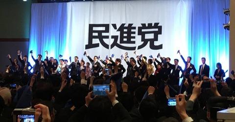 160327民進党結党大会(公式FBより)jpg