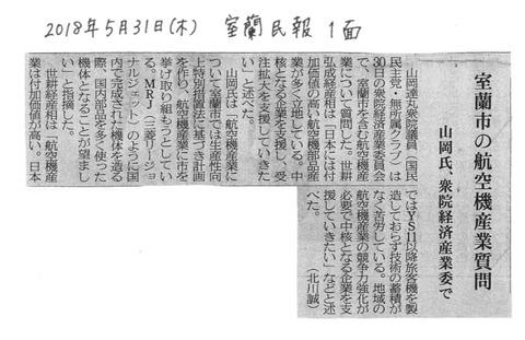 180531室民記事「経済産業委員会・室蘭に航空機産業」