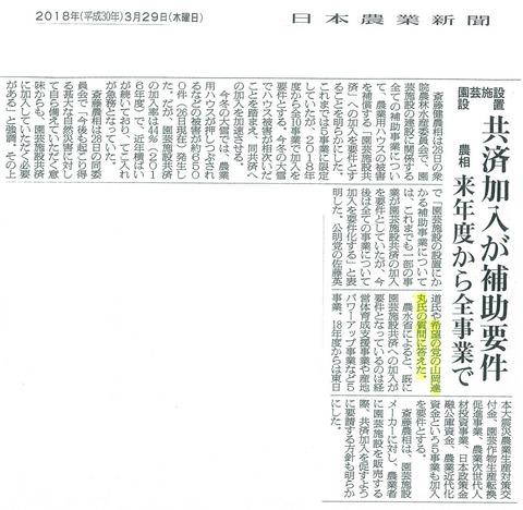 180329日本農業新聞「農林水産委員会質問内容」