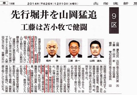 141210北海道新聞・山岡猛追(線入り)