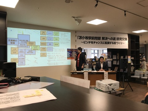 180725「苫小牧駅前問題解決への道」意見交換会03
