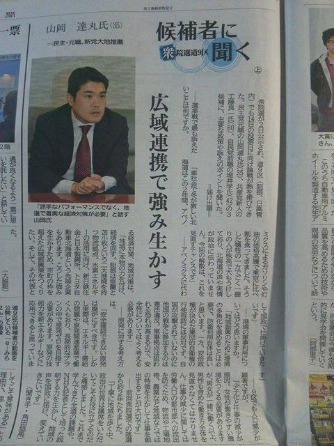141204北海道新聞・候補者に聞く(山岡)