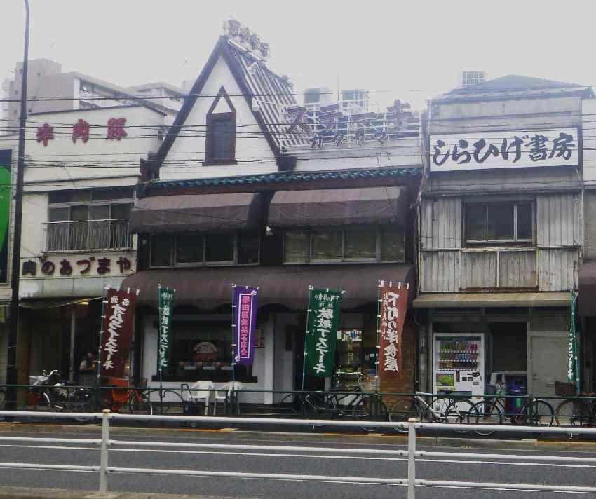 墨田区 ステーキ