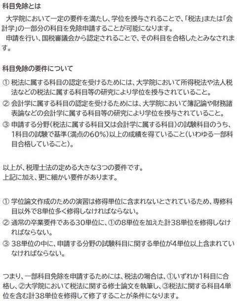名古屋経済大学の免除の規定とくに単位数