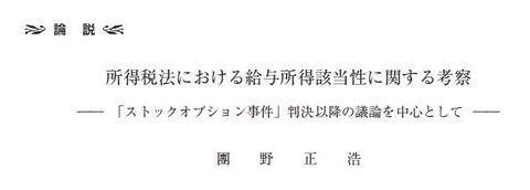 團野正浩先生