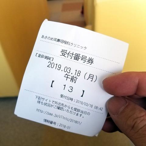 2019-03-18 08.48.36