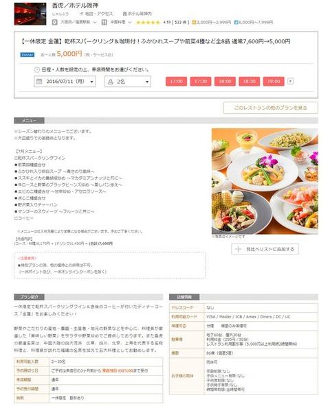 20160709_022