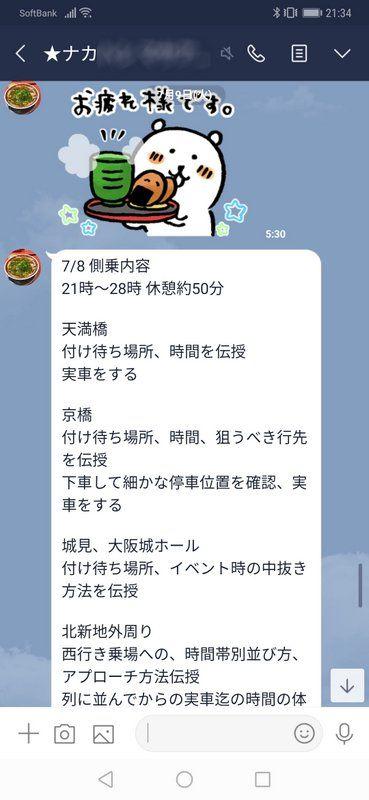 2019-07-14 21.34.47