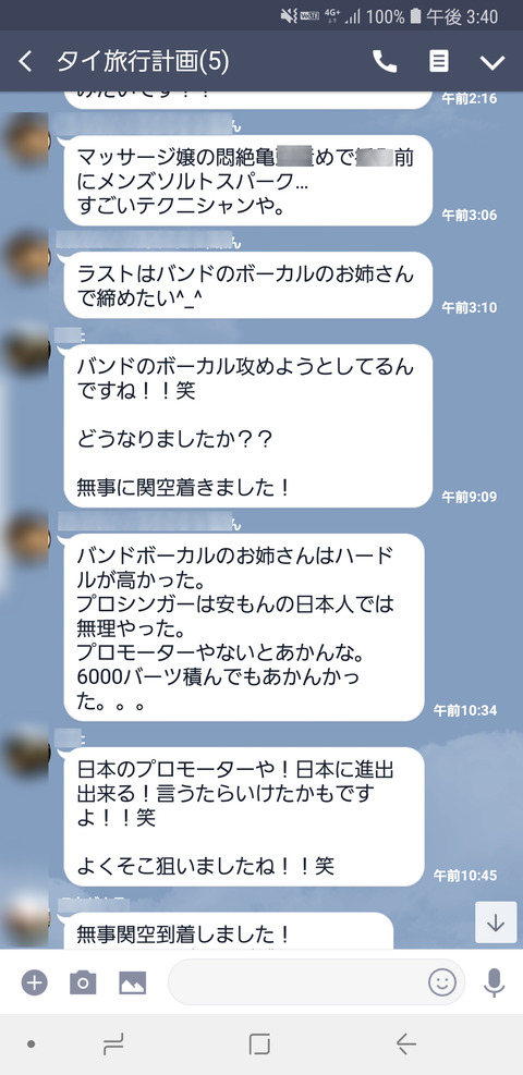 Screenshot_20190211-154041_LINE