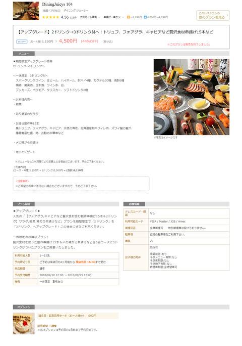 2018-10-01-18_17_49