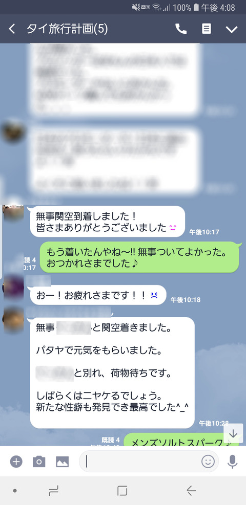 Screenshot_20190211-160818_LINE