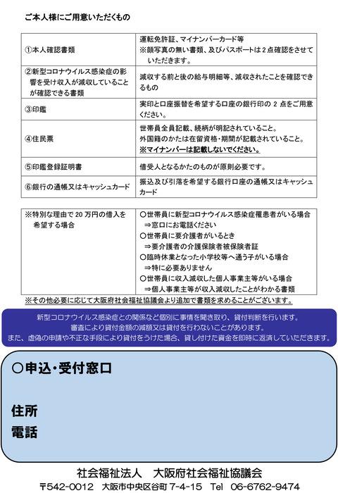 kinkyu_0331-2