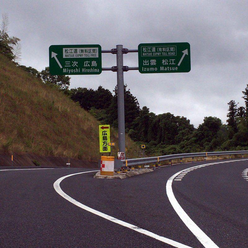 無料 高速 道路 コロナ終息後の「高速無料化」検討に呆れる声。「今、必要か?」